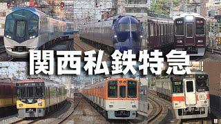 関西私鉄特急 2017年春(近鉄・南海・泉北高速・阪急・京阪・阪神・山陽電鉄)