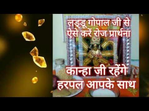 Janmashtmi puja how to do laddoo gopal puja krishna for Decoration kaise kare