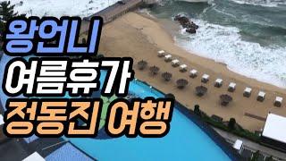 정동진  썬크루즈 호텔 가족여행