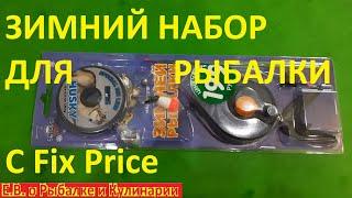 Супер Новинки с Fix Price 2021 года.Интересный набор для зимней рыбалки с Fix Price за 199 рублей.