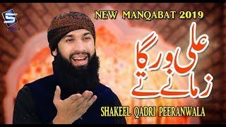 New Manqabat 2019 - Ali Warga Zamane Te - Shakeel Qadri Peeranwala - R&R by Studio5