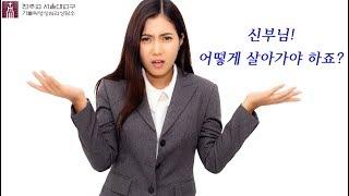 [10분 강의]제 21회 (사람 마음에 대한 이야기 1)
