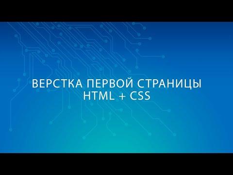Верстка своей первой страницы HTML+CSS