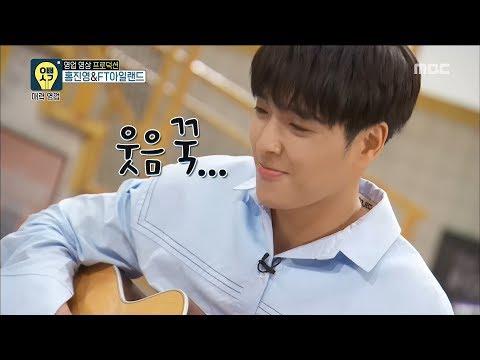 [Oppa Thinking] 오빠생각 - FTISLAND CHOI JONG HOON 'Guitar playing!' 20170701