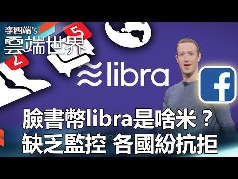 臉書幣libra是啥米?缺乏監控 各國紛抗拒-李四端的雲端世界