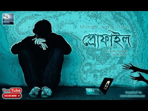 Profile (ভয়ের গল্প) - Midnight Horror Station | Mystery | Suspense Audio Story | Bhut