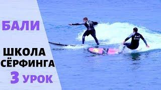 3 урок сёрфинга на Бали