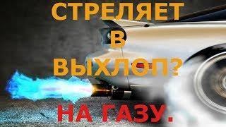 Хлопки в глушитель на газе при сбросе педали газа