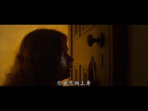 窺密 (Woman in the Window)電影預告
