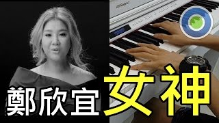 女神 鋼琴版 (主唱: 鄭欣宜)