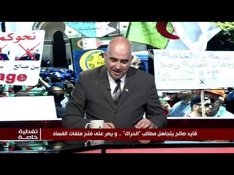 """تغطية المغاربية : قايد صالح يتجاهل مطالب """"الحراك"""".. و يصر على فتح ملفات الفساد"""