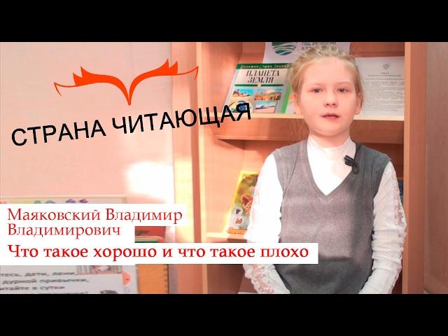 Изображение предпросмотра прочтения – ПолинаЛекомцева читает произведение «Что такое хорошо и что такое плохо» В.В.Маяковского
