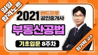 [랜드프로 공인중개사] 2021년 최기락 부동산공법 기…
