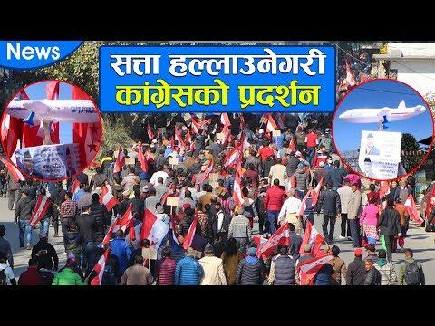 सत्ता हल्लाउनेगरी  कांग्रेसको प्रदर्शन ।। Nepali Congress Rally