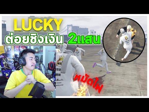 ชักนม comeback Lucky แก๊งไร้พ่าย !!