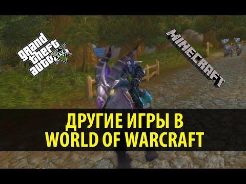 Другие Игры в World of Warcraft