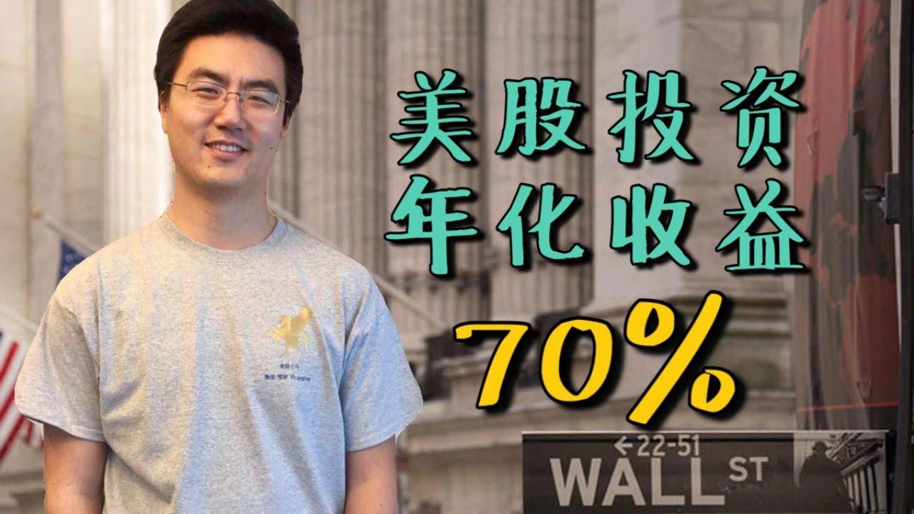 美股小马是怎样做到年化收益70%的 (7/4日 美西下午3点)
