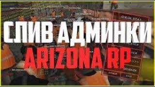 НАШЁЛ ЧИТ НА АДМИНКУ В GTA SAMP. Arizona RP