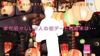 AKB48 Mobile特別企画「てんとうむChu!でんでんむChu!デートでChu!お祭りでChu!篇」配信開始!! / AKB48[公式]