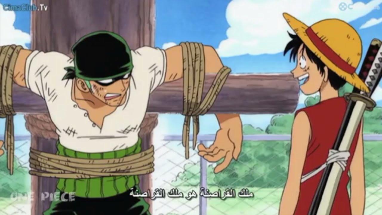 ون بيس الحلقة 1 مدبلج عربي كامل سبيس تون