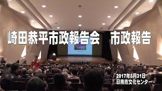 2017年3月31日、日南市文化センターで1期目が終わろうとしている崎田恭...