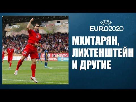 Отбор Евро 2020: дубль Мхитаряна, победные серии Италии и Испании и другие матчи