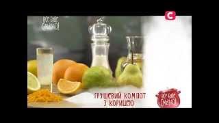 Рецепт: Грушевый компот с корицей - Все буде смачно - Выпуск 162 - 15.08.15