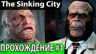 СЕМЯ ДАГОНА! Тонущий город - The Sinking City. Первый взгляд и обзор геймплея. Начало прохождения #1