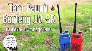 Baofeng UV-5R Тест на дальность - Рация из нового выпуска(Тест на дальность, рации Baofeng UV5R нового выпуска. Приобрести можно по ссылка ниже. Baofeng UV5R - http://bit.ly/UV5rr Купон..., 2016-03-01T16:00:01.000Z)