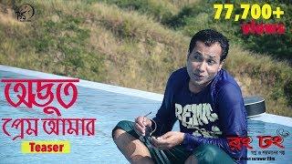 Odvut Prem Amar [ Official Teaser 4K ] Movie - Rong Dhong