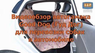 Видеообзор автогамака для перевозки собак Good Dog (Гуд Дог).