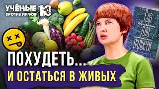 Мифы о похудении углеводы против генов Елена Мотова Ученые против мифов 13 4