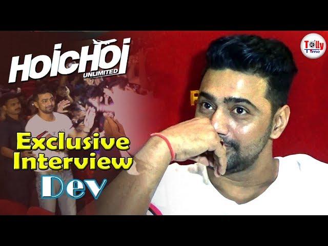 Exclusive Interview-?? ??? ?????? ??????? ???????? Dev! Hoichoi Unlimited