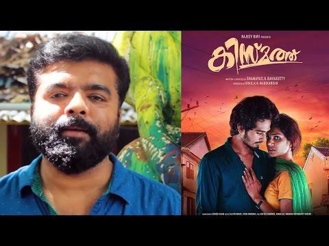 Kismath Malayalam Movie - 'Kismath' is based on a true event