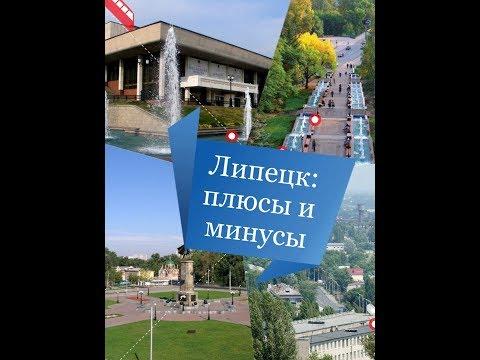 Жизнь в Липецке: плюсы и минусы SushelviTV