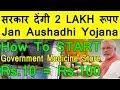 Jan Aushadhi Kendra खोलो और 25000 Rs. महिना कमाओ   PM Modi Help Of Rupees 2 Lakh to Start A Business
