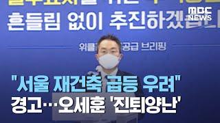 """""""서울 재건축 급등 우려"""" 경고…오세…"""