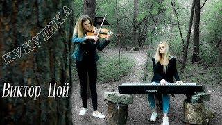 �������� ���� Виктор Цой - Кукушка (Cover by Just Play) ������