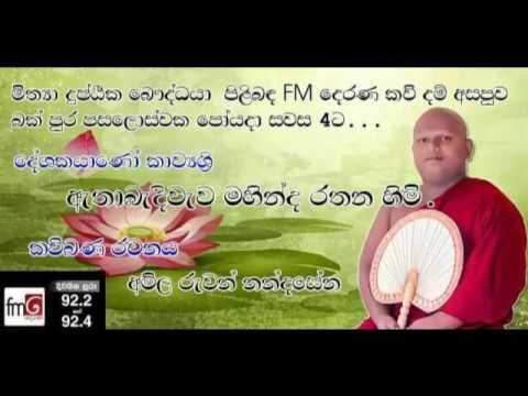 Fm Derana | කවි දම් අසපුව | Ethabediwewa Mahinda Rathana Himi