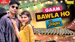 Gaam Bawla Ho Jaga - Renuka Panwar, Ram Kumar Lakha Mp3 Song Download