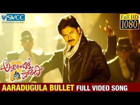 Aaradugula Bullet | Full Video Song | Attarintiki Daredi Movie Songs | Pawan Kalyan | Samantha | DSP