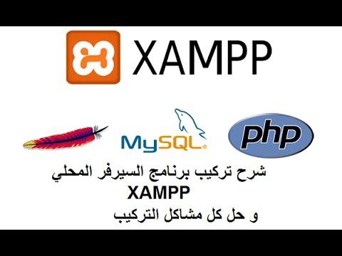 شرح تركيب برنامج السيرفر المحلي Xampp