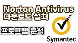 노턴 안티바이러스 평가판 다운로드 설치 및 프로그램 분…