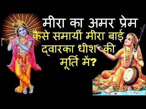 कैसे समायीं मीरा बाई द्वारका धीश  की मूर्ति में? story of meerabai and krishna Hindi