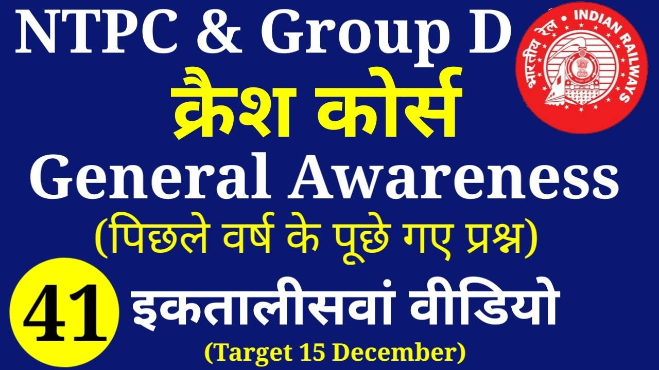 RRB NTPC & GROUP D Previous Year Paper | 41th video | क्रैश कोर्स For - railway ntpc & group d