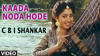 Kaada Noda Hode Video Song | CBI Shankar | Shankar Nag, Devaraj, Suman Ranganath | Hamsalekha