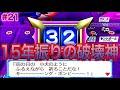【桃鉄USA実況】実に15年振り!! 大号泣の破壊鬼嫁キングボンビー!!!!! Part21 [ガチ泣き]