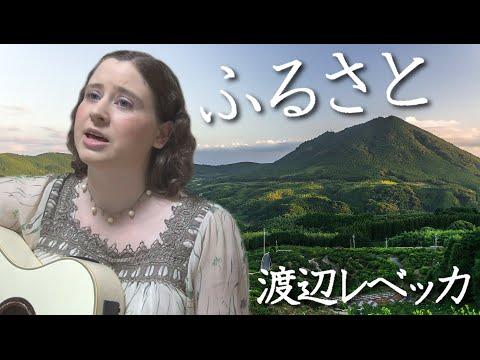 Furusato (Japanese traditional children's song)