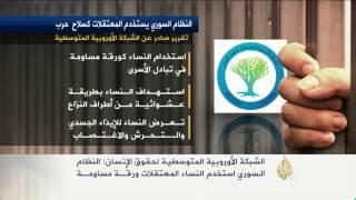 منظمة حقوقية تتهم سوريا باستخدام النساء في الحرب