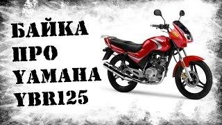 Байка про Yamaha YBR125 / Обзор мотоцикла Yamaha YBR125 от Тракториста(Известный многим байкерам Юрий